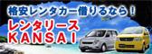 宮古島格安レンタカー/レンタリースKANSAI