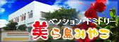 宮古島のドミトリー/ペンション美ら島みやこ/美ぎ島(かぎすま)宮古島へんみゃ~ち!(いらっしゃい!)