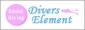 ダイビング情報サイト-ダイバーズエレメント-